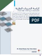 نماذج إمتحان النظري لقواعد البيانات