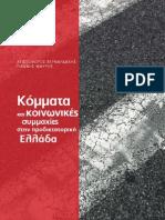 Χρ.Βερναρδάκης & Γ.Μαυρής-Κόμματα και Κοινωνικές Συμμαχίες στην Προδικτατορική Ελλάδα