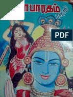 Mahabaratham Tamil