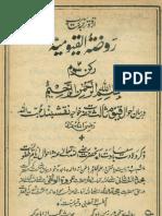 Rauzat Ul Qayyoomiya 1917 vol 3