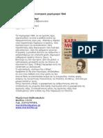 Οικονομικά και φιλοσοφικά χειρόγραφα 1844