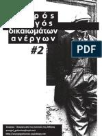 ΝΕΟΣ ΟΔΗΓΟΣ ΑΝΕΡΓΩΝ 2013