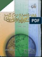 El-Arabijetu bejne jedejk - Rječnik