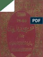 Khutbat-E-Bahawalpuri 5(Abdullah Bahawal Puri)