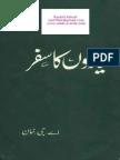 Yadoon Ka Safar-Autobiography-A G Khan-1989