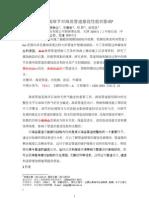 20120424003杨敬红修改稿2012-09-03——刘珊珊修改2012-09-03