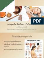 contraception_ภาษาไทย