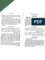 TibbeNobobi MedicalScienceOfMuhammadSAWS Part2 HafizNazarAhmad