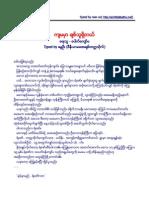 က်မမွာခ်စ္သူရွိတယ္