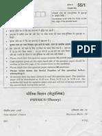 CBSE Board Physics Paper (06.03.2013)