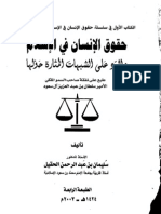 حقوق الإنسان في الإسلام والرد على الشبهات المثارة لسليمان الحقيل