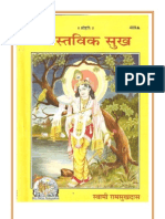 Sadhan - Path - Hanuman Prasad Poddar - Bhaiji Gita press