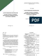 Валиев Ф.С. - Сопротивление материалов. Учебное пособие (2005)