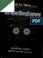 Sant Attar Singh Ji Janam Sakhi