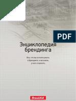 Enciklopedia-brndinga