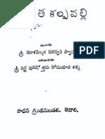 Siddhanta Kalpavalli-Sadhana Grantha Mandali Telugu Book