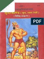 Sundar kand hindi text