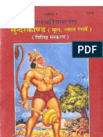 Sundar kand hindi text