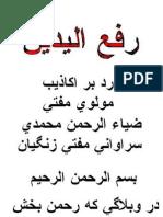رفع اليدين - رد بر اكاذيب مولوي مفتي ضياء الرحمن محمدي سراواني مفتي زنگيان