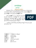 History of Muttama.4.pdf
