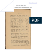 Israeli Illustrations of the Four Sons, Passover Haggadah - with commentary