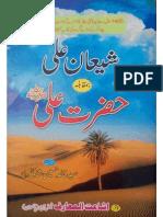 Shiaan e Ali vs Hazrat Ali Radi Allaho Anhu