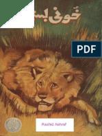 Khoni Basti-Maqbool Jahangir-Feroz Sons
