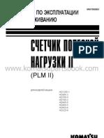 Plm-II (Srat000903)[Om Rus](Wm)