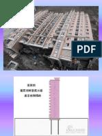 Un_bloc_made_in_China.pdf