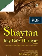 Shaytan kay Ba'z Hathyar, by Ameer Ahle Sunnat Allama Muhmmad Ilyas Attar Qadr. شیطان کے بعض ہتھیار