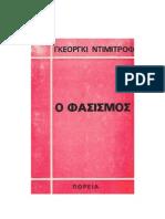 Γ.Ντιμιτρόφ - Φασισμός