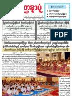 Yadanarpon Newspaper (25-3-2013)