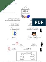 Speak 1-3 - QURAANIC ARABIC (WORDPRESS)