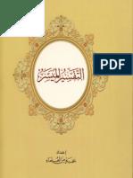 التفسير الميسر اعداد نخبة من العلماء طباعة مجمع الملك فهد