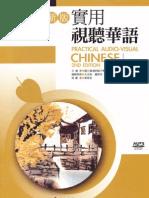 新版實用 視聽華語第1冊 72dpi