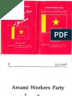 Awami Workers Party Pakistan Manifesto in Urdu