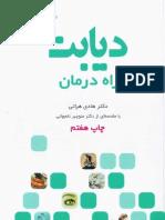 ديابت راه درمان - دكتر هادي هراتي - با مقدمه دكتر منوچهر نخجواني - چاپ هفتم