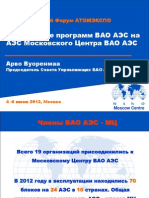 Выполнение программ ВАО АЭС на АЭС Московского центра