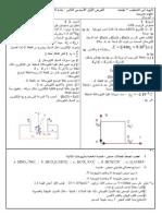الفرض الكتابي الأول الأسدس الثاني / السنة الأولى علوم تجريبية