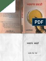 Ardas Shakti - In Punjabi By Raghbir Singh Bir