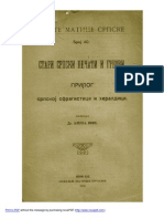 stari srpski pečati i grbovi