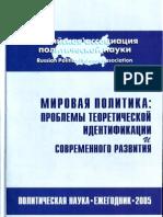 245936 BB1FA Solovev a i Mirovaya Politika Problemy Teoreticheskoy Identi