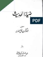 Zia'ul Hadith [Urdu]