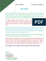 Article in RAMPRAHAR by Santosh Takale(2013-13)