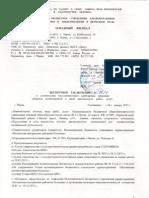 Экспертное заключение №151 о соответчтвии (не соответствии) санитарным правилам объектов хозяйственной и иной деятельности, работ, услуг