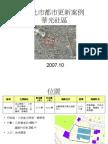 華光社區都市更新案工作報告20071227