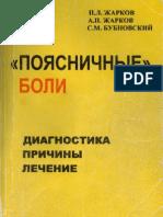 Bol  u leđima - ruski