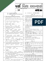 maths paper std 10th gseb