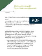 குழந்தைப் படுகொலைகள் Liberation Propoganda of LTTE and Some questions all failed to ask