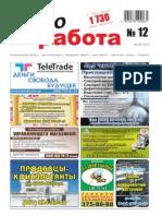 Aviso-rabota (DN) - 12 /097/